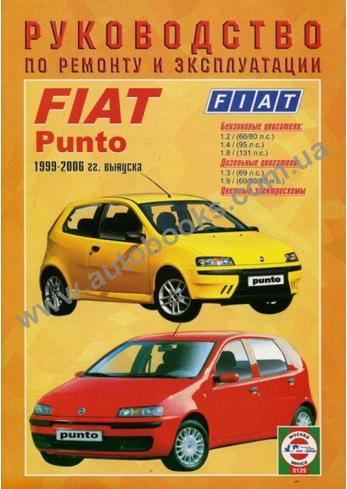 Punto с 1999 года по 2006