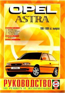 Astra с 1991 года по 1999