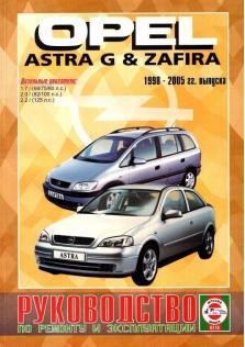 Astra-Zafira с 1998 года по 2005