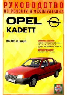 Kadett с 1984 года по 1991