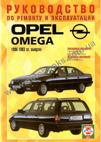Omega с 1986 года по 1993