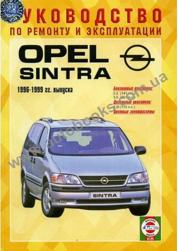 Sintra с 1996 года по 1999