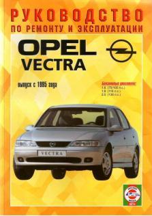 Vectra с 1995 года