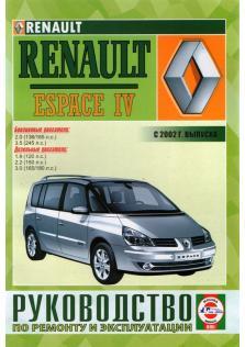 Espace с 2002 года