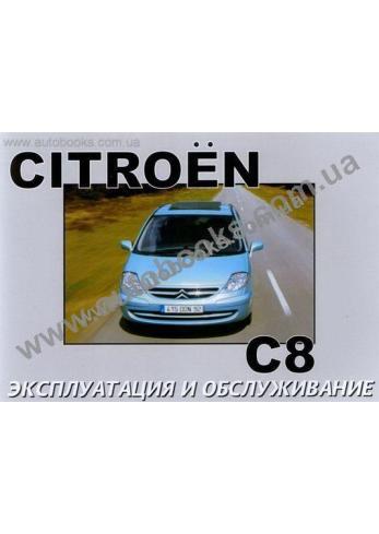 C8 с 2002 года