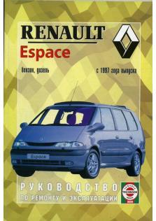 Espace с 1997 года