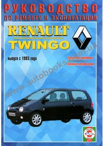Twingo с 1993 года