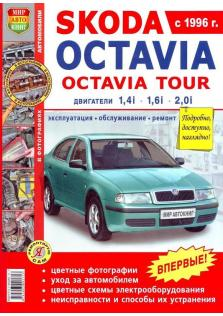 Руководство по эксплуатации, техническому обслуживанию и ремонту Skoda (Шкода) Octavia Tour, бензин с 1996 г.