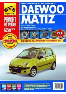 Matiz с 1998 года