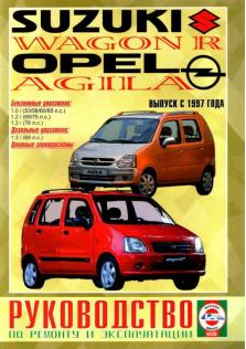 Руководство по ремонту и эксплуатации Suzuki Wagon R / Opel Agila c 1997 года (Бензин/Дизель)