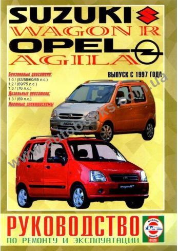 Wagon с 1997 года