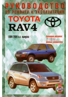 Руководство по ремонту и эксплуатации Toyota Rav 4 с 1994 по 2004 год