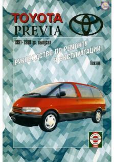 Руководство по ремонту и эксплуатации Toyota Previa с 1991 по 1999 год