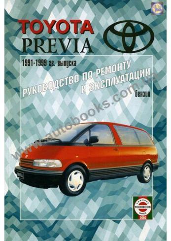 Previa с 1991 года по 1999