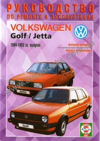 Golf с 1984 года по 1993