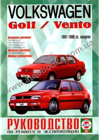 Golf с 1991 года по 1998