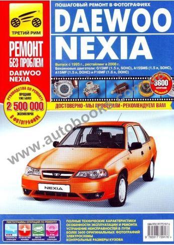 Nexia с 1995 года