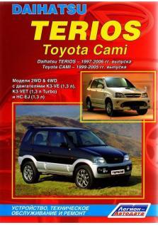 Руководство по ремонту и эксплуатации Daihatsu Terios с 1997 по 2006 год, Toyota Cami с 1999 по 2005 год