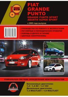 Руководство по ремонту и эксплуатации Fiat Grande Punto, Fiat Grande Punto Sport с 2005 года