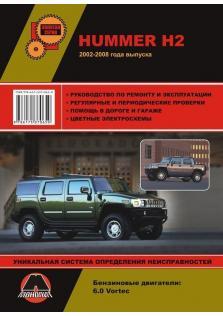 Руководство по ремонту и эксплуатации Hummer H2 с 2002 по 2008 года