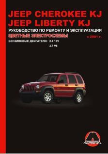 Руководство по ремонту и эксплуатации JEEP CHEROKEE KJ, JEEP LIBERTY KJ с 2001 года