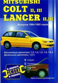 Colt-Lancer с 1984 года по 1992