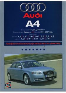 A4 с 2004 года по 2007