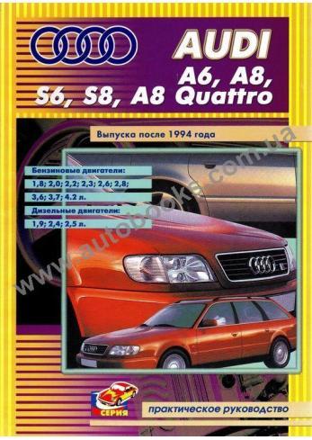 A6-A8 с 1994 года по 1997