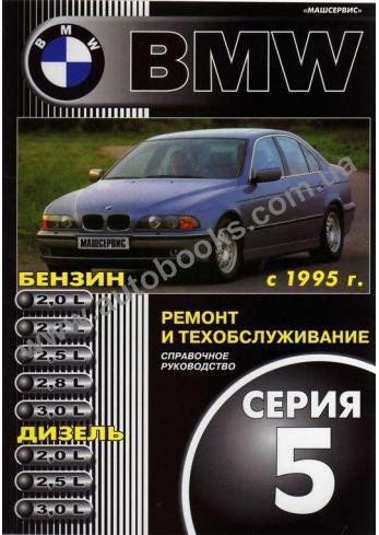 Series 5 с 1995 года