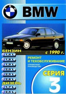 Руководство по ремонту, эксплуатации и техническому обслуживанию BMW (БМВ) 3 бензин / дизель 1990 г