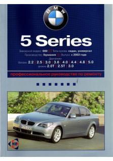 Руководство по ремонту, эксплуатации и техническому обслуживанию BMW (БМВ) 5-я серия бензин / дизель 2003 г