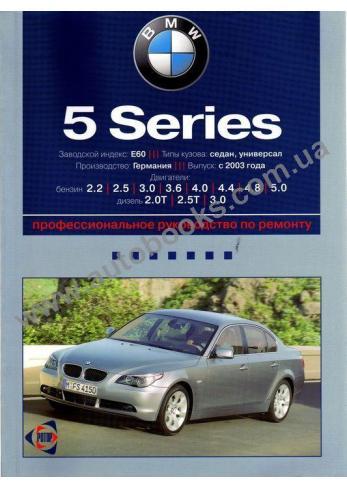 Series 5 с 2003 года