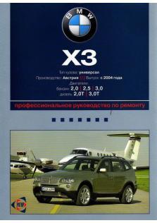 Руководство по ремонту, эксплуатации и техническому обслуживанию BMW (БМВ) ХЗ (бензин/дизель) с 2003 года