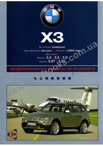 X3 с 2003 года