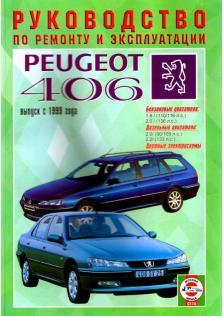 406 с 1999 года