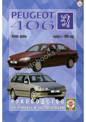 406 с 1996 года