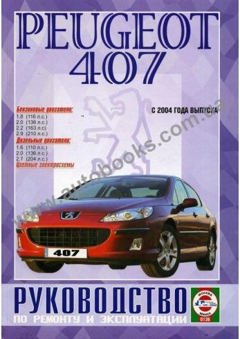 407 с 2004 года