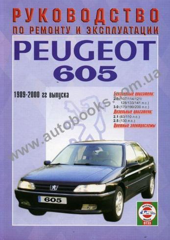 605 с 1989 года по 2000