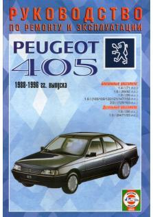 Руководство по ремонту и эксплуатации автомобилей Peugeot 405 с 1988 по 1996 год
