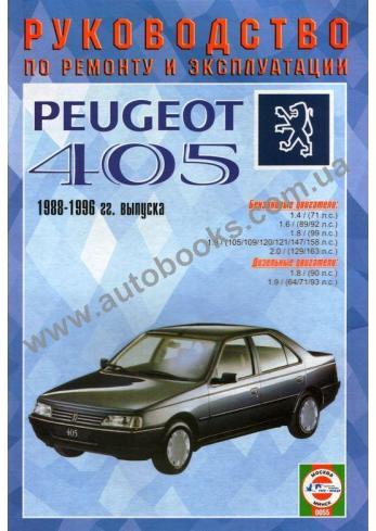 405 с 1988 года по 1996