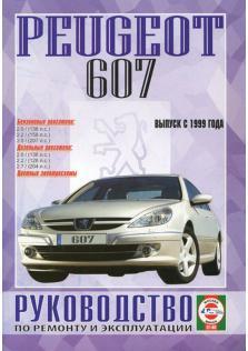Руководство по ремонту и эксплуатации Pegeot 607 с 1999 года (Бензин/Дизель)