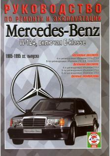 124 с 1985 года по 1995