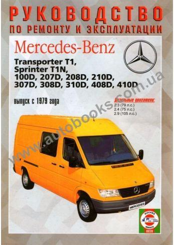 Sprinter с 1979
