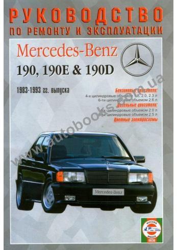 201 (190) с 1983 года по 1993