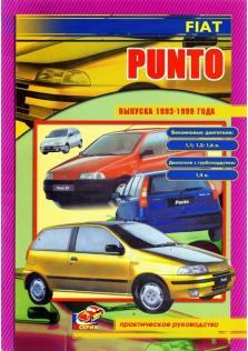 Руководство по ремонту, эксплуатации и техническому обслуживанию Fiat Punto бензин / дизель 1993 г