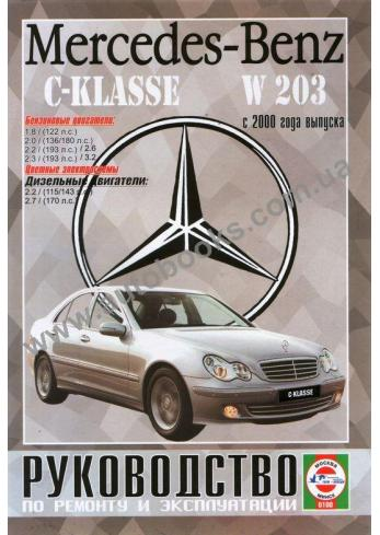 C-Class с 2000 года