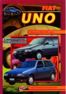 Руководство по ремонту, эксплуатации и техническому обслуживанию FIAT UNO бензин 1983 - 1995 гг