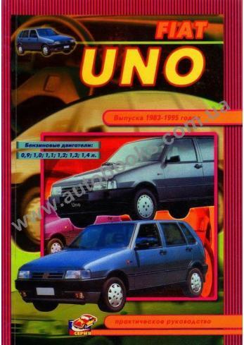 Uno с 1983 года по 1995