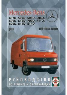 407D-814D с 1975 года по 1993