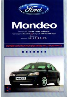 Mondeo с 1997 года по 2000